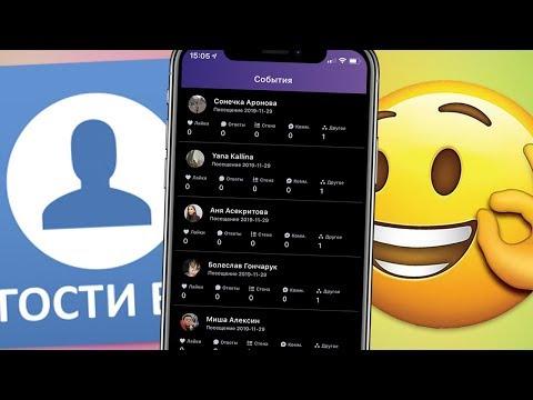 Как Посмотреть Гостей Вконтакте С Айфона | Узнать Кто Заходил На Страницу