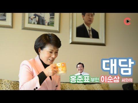 [Video C] 홍준표 부인, 이순삼 씨와의 대담