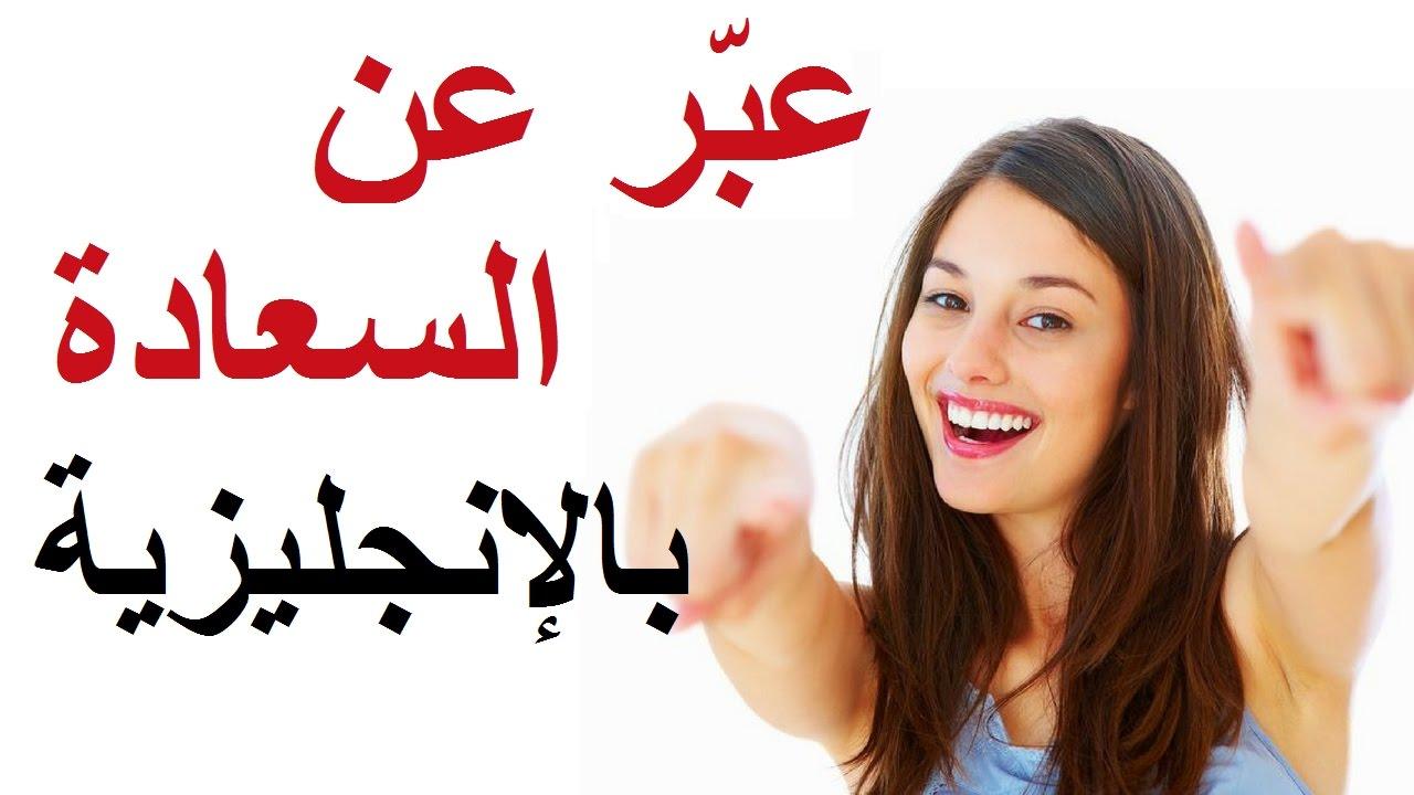 تعلم الإنجليزية عبر عن السعادة والشعور الجيد باللغة الإنجليزية مجانا للمبتدئين Youtube