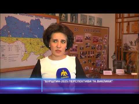 """""""Бурштин-2025: перпективи та виклики"""""""