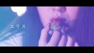 メルヘンベリー「エリス」MV