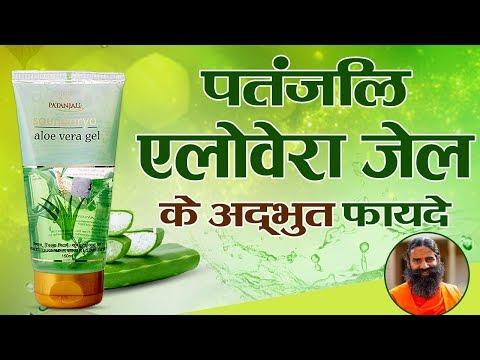 पतंजलि-एलोवेरा-जेल-के-अद्भुत-फायदे-|-swami-ramdev