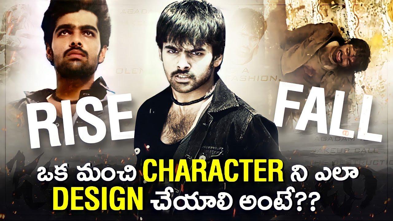 Special Video : Jagadam Hero Character Breakdown | Seenu | Sukumar | RAPO | Telugu Movies | THYVIEW