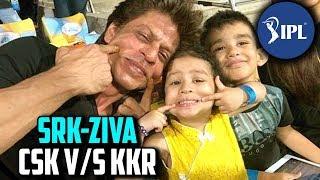 Shah Rukh Khan's CUTE PICS With M.S Dhoni's Daughter Ziva Dhoni | CSK v/s KKR Match IPL 2018