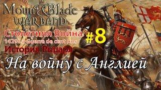 Прохождение Mount & Blade:1429 Столетняя война - История рыцаря №8 - На войну с Англией
