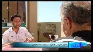 نادر فردي : واقع البحث العلمي في الجزائر