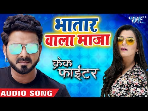 भातार वाला माजा - Pawan Singh - Crack Fighter - Bhatar Wala Maja - Bhojpuri Movie Song 2019