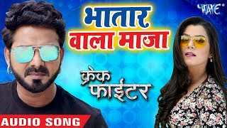 भातार वाला माजा Pawan Singh Crack Fighter Bhatar Wala Maja Bhojpuri Movie Song 2019