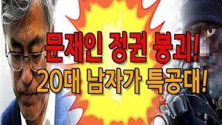 문재인 정권 붕괴! 20대 남자가 특공대! (진성호 돌저격) / 신의한수