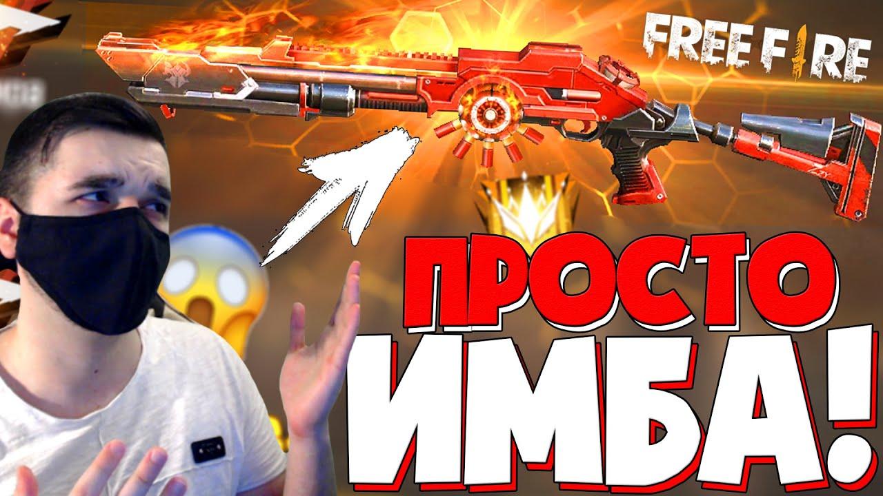 """ЭТО ИМБА! ➤ ВЫБИВАЮ НОВЫЙ ИНКУБАТОР! """"M1014 КОНЦА МИРА"""" / ЛУЧШАЯ ПУШКА! - Garena Free Fire!"""