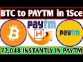 [Don't Miss] ₹2,048 instantly into Paytm || BTC(Hapo) to Paytm in 1sccond ||