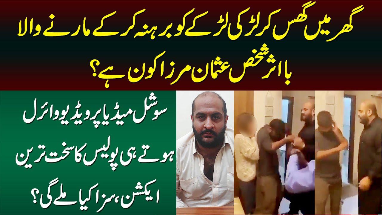 Download Larki aur Larkey Ko Marney Wala Usman Mirza Kaun Hai? - Police Ney Kia Acton Lia?