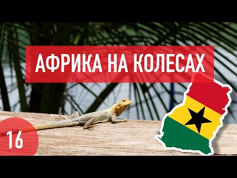 Гана на автомобиле. Встреча с британцами, кофе и ремонт у реки. Африка на колесах #16