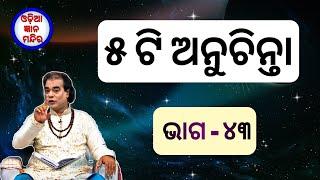Ajira anuchinta || EP - 43 || ପାଞ୍ଚଟି ଅନୁଚିନ୍ତା ଭାଗ - ୪୩ || Sadhu bani ||