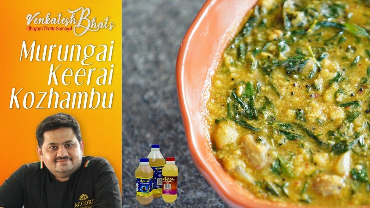 Venkatesh Bhat makes Murungai Keerai Kuzhambu | Recipe in Tamil | Keerai kolambu