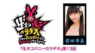 """『生ネコバニーのラヂオ』 """"FM NCV おきたまGO! """" 周波数:83.4Hz 米沢..."""