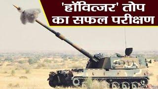 Rajasthan:Havitzar