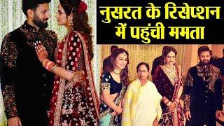 Nusrat Jahan & Nikhil Jain Reception: Mamata Banerjee attends party | वनइंडिया हिंदी