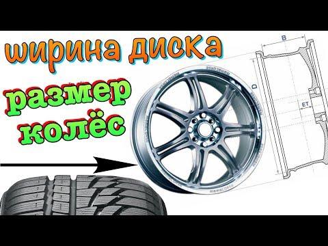 Как подобрать шины по размеру диска