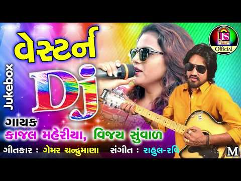 Kajal Maheriya , Vijay Suvada || Western  Dj || New Gujarati Dj Song || Jay Shree Ambe Sound