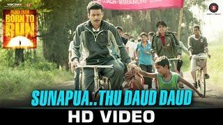 Sunapua..Thu Daud Daud - Budhia Singh Born to Run | Rituraj Mohanty | Manoj Bajpai, Tillotama S