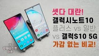 셋다 대란! 갤럭시 노트10 플러스 vs 일반, 갤럭시S10 5G! 가감 없이 비교해보니! (Galaxy Note 10 vs S10 5G) [4K]
