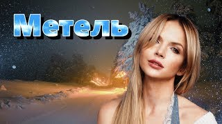 Download НОВИНКА 2019!!! ЮЛИЯ МИХАЛЬЧИК- МЕТЕЛЬ Mp3 and Videos