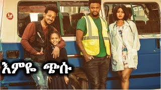 እምዬ ጭሱ - Ethiopian Amharic Movie Emiye Chisu 2019 Full