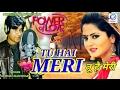 Tu Hai Meri - तू है मेरी - Deepak Chaowdhary - Power of Love - Hindi Romantic Song 2017