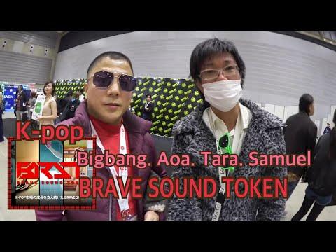 BRAVE SOUND TOKENブロックチェーンカンファレンス2019
