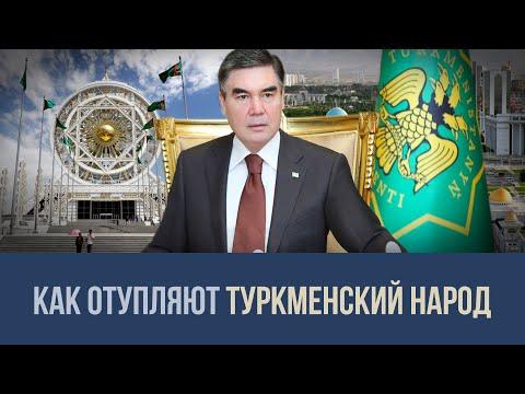 Туркмения: диктатура и абсурд во власти