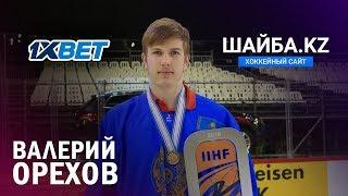 """Валерий Орехов: """"Чемпионат мира сложился не так, как мы хотели"""""""