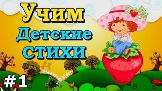 Детские Стихи - УЧИМ #1 | Развивающее Видео для Самых Маленьких