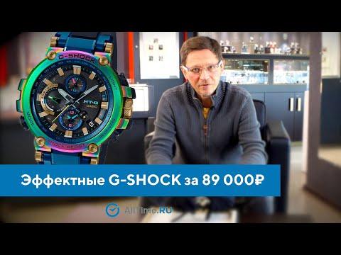 Яркие и эффектные CASIO G-SHOCK MT-G Rainbow | Новинка глазами часового эксперта | AllTime