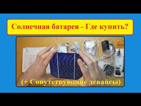 видео: Солнечные батареи - где купить и краткий обзор (+ сопутствующие девайсы) / solar panels.