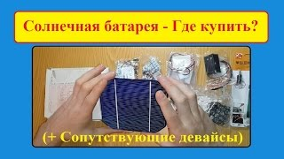 Солнечные батареи - где купить и краткий обзор (+ сопутствующие девайсы) / Solar panels.(, 2015-06-18T15:19:59.000Z)