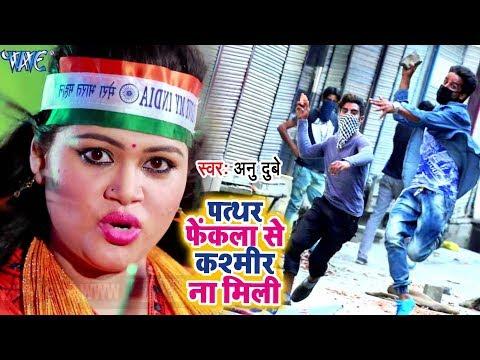 Anu Dubey (देशभक्ति) सुपरहिट कांवर भजन - Pathhar Fekla Se Kashmir Na Mili - Desh Bhakti Songs