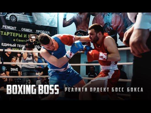 Босс Бокса 2 Апреля - бой Красавчик против Флинта