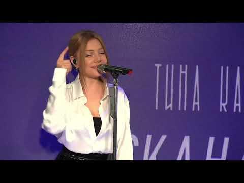 Тіна Кароль — Скандал (After-party для закоханих на Xіт FM)