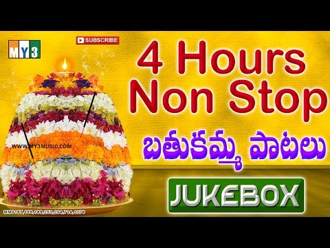 Non Stop 4 Hours  Bhathukamma  Songs - Bathukamma Patalu Telugu -  Bathukamma Songs Telangana