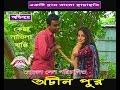 Ochin pur (Shot Film) Part -1 Director: Nobel Sen
