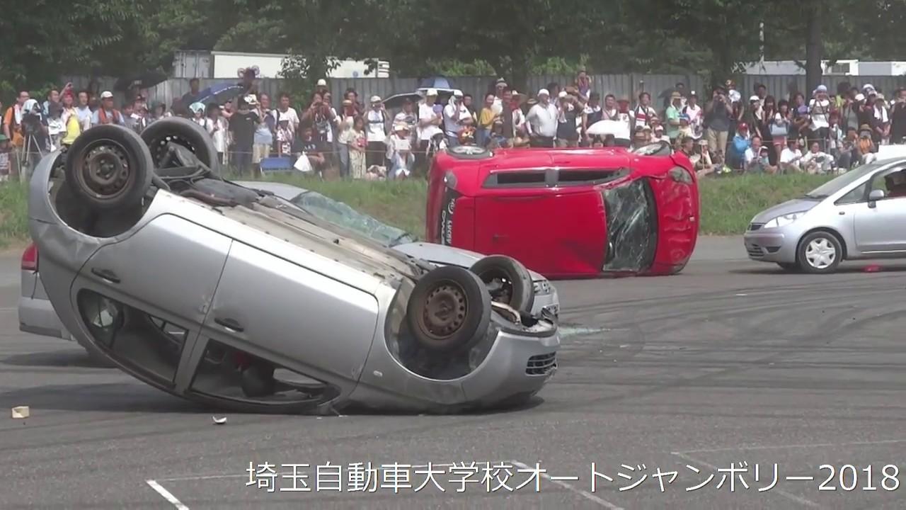 埼玉自動車大学校オートジャンボリー2018スタントショウ
