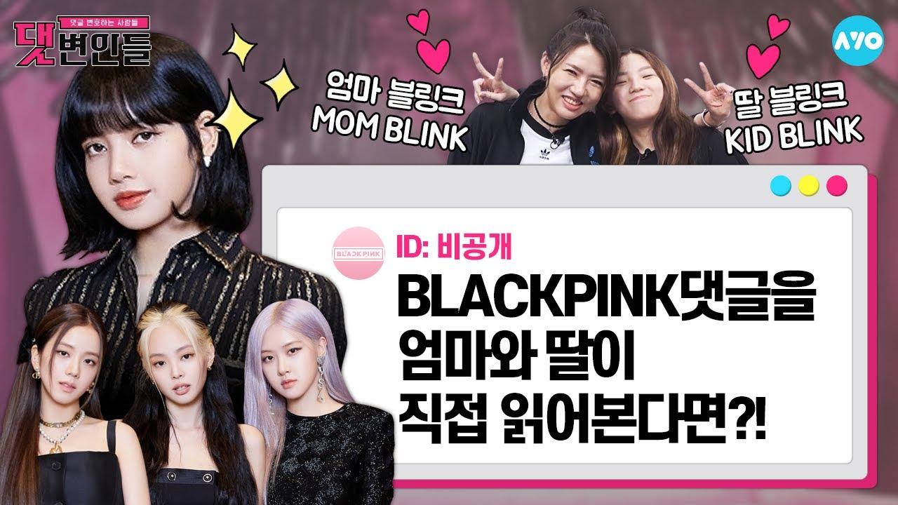 [ENG SUB] BLACKPINK를 엄마와 딸이 덕질한다면? 1일1블핑❤️모녀 덕질 'How You Like That' |블랙핑크 2탄| 댓변인들 | Reaction | AYO