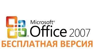 скачать офис 2007 тут Microsoft Office 2007