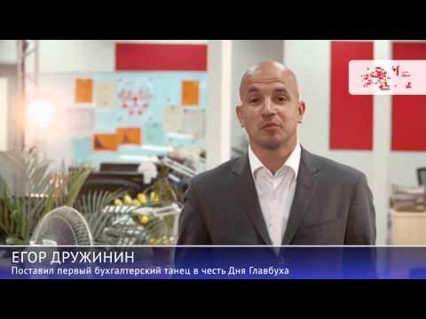 Егор Дружинин поздравляет бухгалтеров с Днем Главбуха