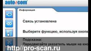 Диагностический сканер AUTOCOM