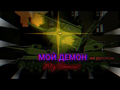 MY DEMONS КЛИП ( На Русском ) - МУЛЬТИКИ ПРО ТАНКИ ПЕСНЯ ( HomeAnimations , Gerand , TaN )