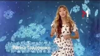 Регина Тодоренко - Звездные поздравления - 12.01.2015
