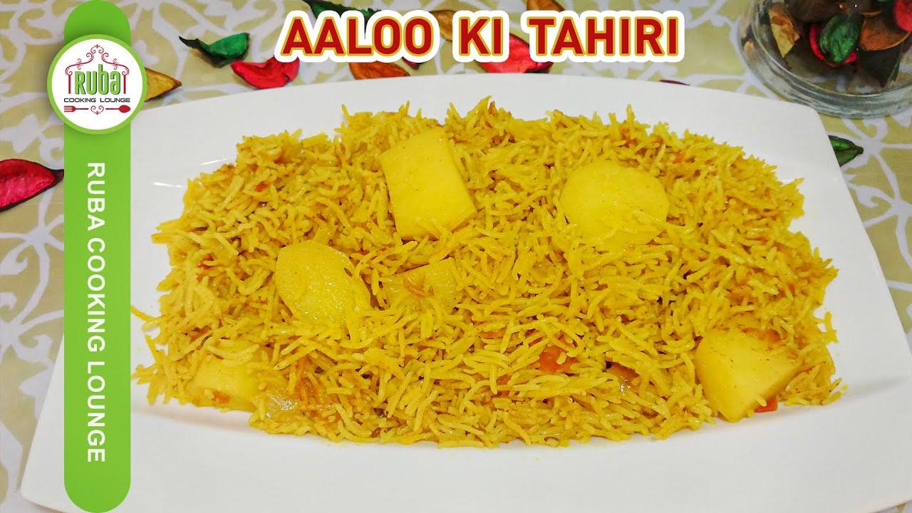 Aaloo ki Tahari | Aloo Tahiri Recipe | Potato Rice Recipe | Tahari Recipe by Ruba Cooking Lounge