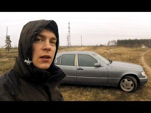Знакомство с Мерседесом W140 S500 за двести тысяч рублей